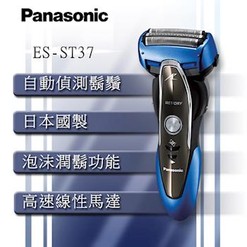 【Panasonic國際牌】超跑系列三刀頭智能感知水洗 電鬍刀 ES-ST37