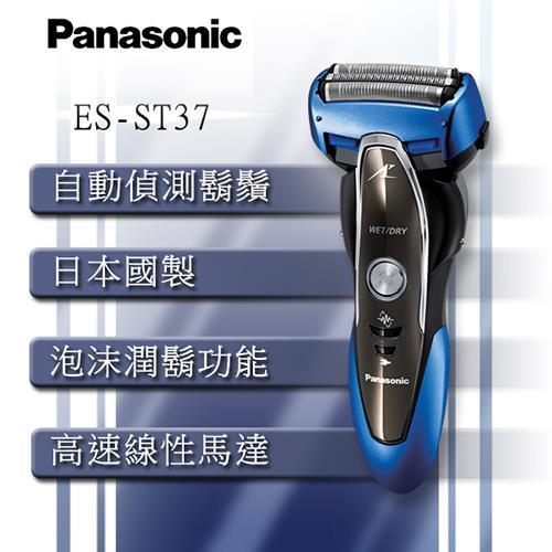 Panasonic國際牌 超跑系列三刀頭智能感知水洗 電鬍刀 ES-ST37