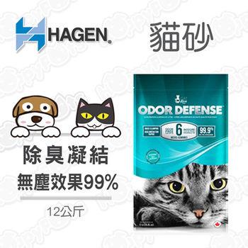 【赫根HAGEN】近乎0粉塵除臭凝結貓砂(12kg)- 貓砂/礦砂