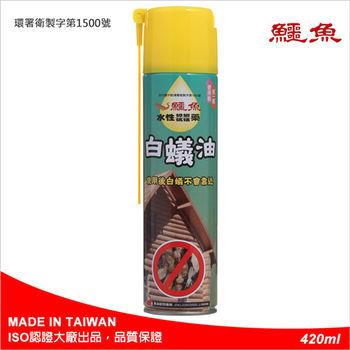 鱷魚白蟻油420ml~殺蟲劑/除蟲劑/驅蟲劑