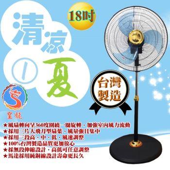 【皇龍】18吋360度外旋轉超靜音涼風扇HZ-1813R