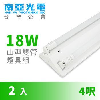 【南亞光電】T8 LED 4呎 18W 山型雙管燈具組 (2入)