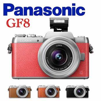 {64G組} Panasonic DMC GF8 +12-32mm 單鏡組(公司貨)