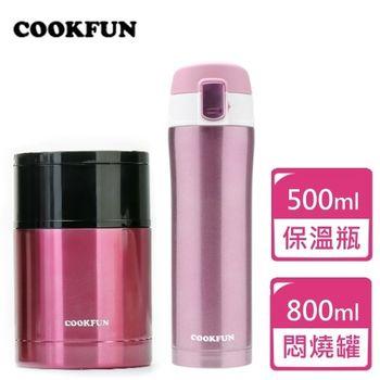 【COOKFUN】#304不鏽鋼長效保溫悶燒罐(紅色)800ml+彈蓋式不鏽鋼保溫瓶(粉色)500ml