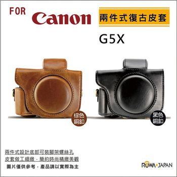 ROWA FOR Canon G5X 系列專用復古皮套