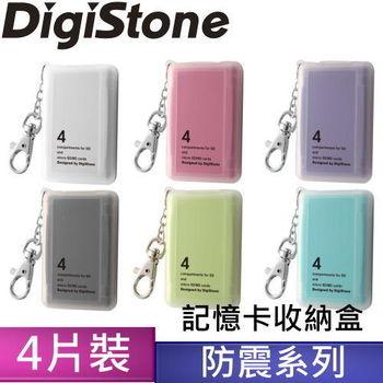 DigiStone 防震多功能4P記憶卡收納盒(4片裝)-六色混彩 X1組(台灣製造!!)= 耐防震功能!!