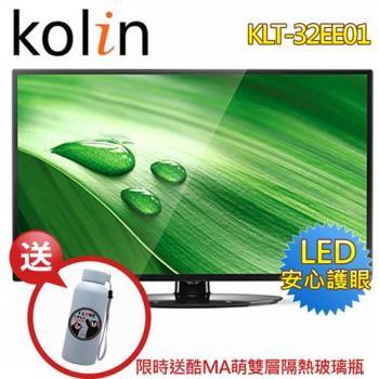 送雙面砧板組【KOLIN歌林】32吋 LED液晶顯示器+視訊盒