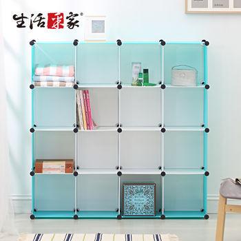【生活采家】玩色主義16格置物收納櫃_T藍#63150