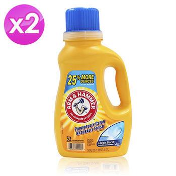 【美國 ArmHammer】濃縮洗衣精(50oz/1.47L) 2入組