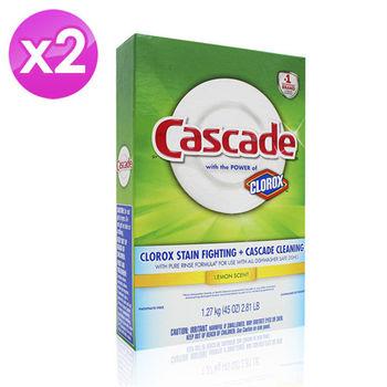 【美國 Cascade】洗碗機專用洗碗粉-檸檬香(1.27kg/45oz) 2入組