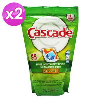 【美國 Cascade】洗碗機專用-洗碗膠囊20入補充包(柑橘-360g/12.7oz) 2入組