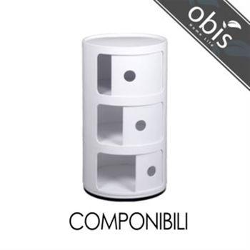 【obis】COMPONIBILI設計款造型三層收納櫃/收納箱(10色)