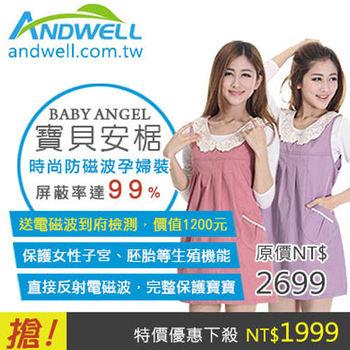 【ANDWELL 寶貝安椐時尚防電磁波孕婦裝(送到府電磁波檢測價值1200元)】
