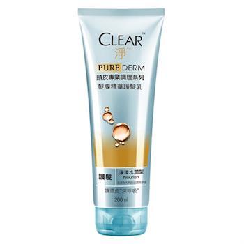 CLEAR淨 淨漾水潤 髮膜精華護髮乳200ml