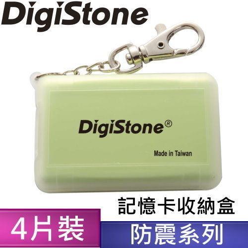 DigiStone 防震多功能4P記憶卡收納盒(4片裝)-霧透綠色 X1個(台灣製造!!)= 耐防震功能!!