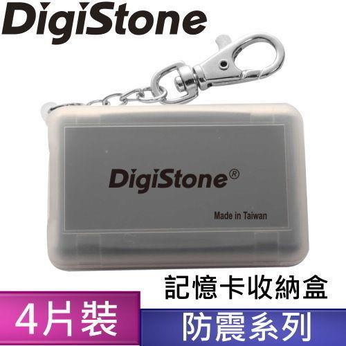 DigiStone 防震多功能4P記憶卡收納盒(4片裝)-霧透黑色 X1個(台灣製造!!)= 耐防震功能!!
