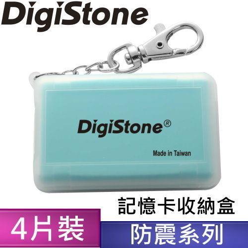 DigiStone 防震多功能4P記憶卡收納盒(4片裝)-霧透藍色 X1(台灣製造)= 耐防震功能