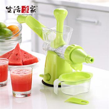【生活采家】KOK系列手搖慢磨果汁機#21009
