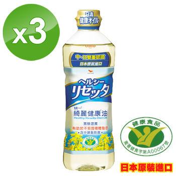 統一綺麗健康油(652毫升/瓶)_3瓶組