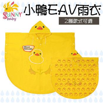 【Sunnybaby生活館】小鴨EAV雨衣(A、B款)