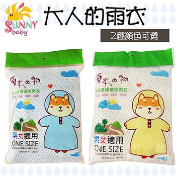 【Sunnybaby生活館】大人的雨衣(黃、藍色)