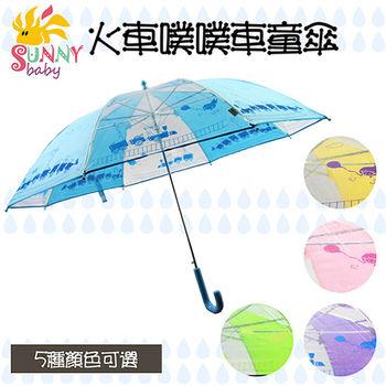 【Sunnybaby生活館】膠片-火車噗噗車童傘(藍色、粉紅、綠色、紫色、黃色)