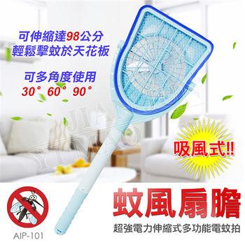 【蚊風扇膽】 第三代多功能電蚊拍(吸風式)AIP101