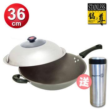 鍋之尊 鈦合金手工鑄造超硬不沾中華炒鍋36cm+ 妙廚師超真空保溫杯500ml
