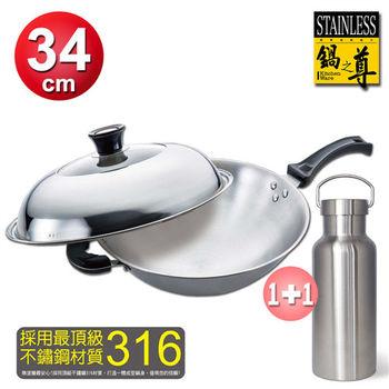 316不銹鋼原味七層複合金炒鍋34cm+316不銹鋼 真空斷熱運動瓶500ml