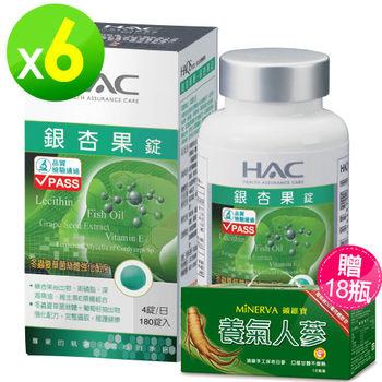 【永信HAC】銀杏果錠6瓶組(180錠/瓶) _加贈中天生技-礦維寶-養氣人蔘(18瓶/盒)