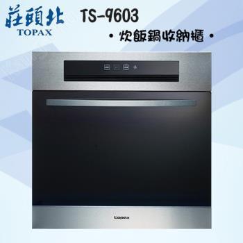 莊頭北 TS-9603 LED冷光觸控面板60cm炊飯鍋收納櫃