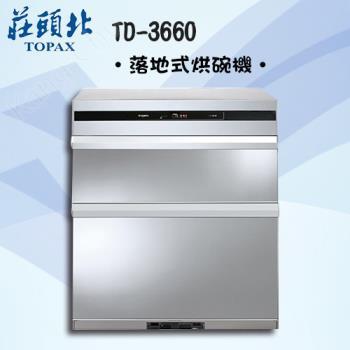 莊頭北 TD-3660 臭氧型觸控開關68cm落地式烘碗機