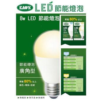 KAOS 8W LED 節能燈泡 超值20入組黃光