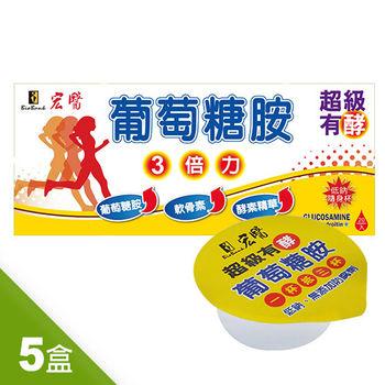 宏醫超級有酵葡萄糖胺超值(20份x5盒)
