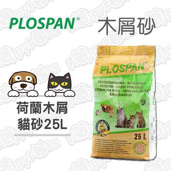 【PLOSPAN】荷蘭天然環保木屑砂貓砂(25L)