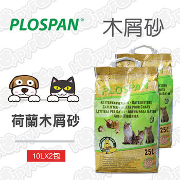 【PLOSPAN】荷蘭天然環保木屑砂貓砂(10LX2包)