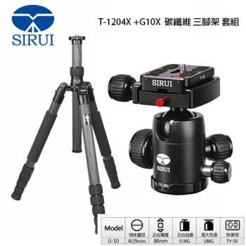 Sirui 思銳 T-1204X+G10X 碳纖維 三腳架 可反折 (T1204X,含雲台,公司貨)