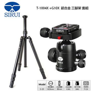 Sirui 思銳 T-1004X+G10X 鋁合金 三腳架 可反折 (T1004X,含雲台,公司貨)