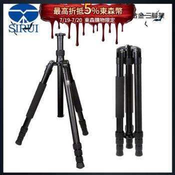 Sirui 思銳 T-2004X 鋁合金 三腳架 可反折 (T2004X,不含雲台,公司貨)