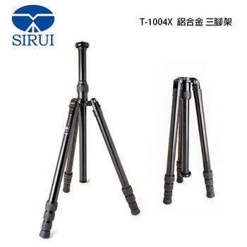 Sirui 思銳 T-1004X 鋁合金 三腳架 可反折 (T1004X,不含雲台,公司貨)