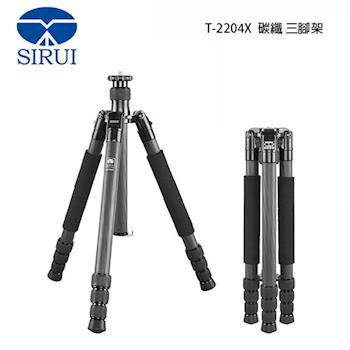 Sirui 思銳 T-2204X 碳纖維 三腳架 可反折 (T2204X,不含雲台,公司貨)