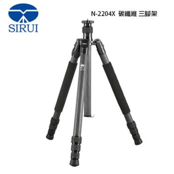Sirui 思銳 N-2204X 碳纖維 三腳架 可反折 可拆單腳架(N2204X,不含雲台,公司貨)