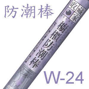 收藏家★防潮棒W-24,24寸