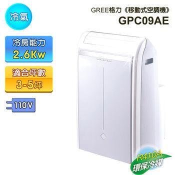 【GREE 格力】移動式冷氣+除溼空調機3-5坪-GPC09AE
