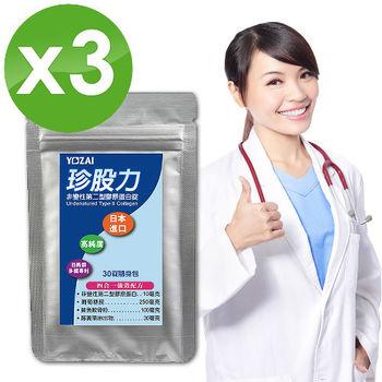 【悠哉美健】日本進口珍股力(30錠/包)x3包組-非變性第二型膠原蛋白.葡萄糖胺.鯊魚軟骨素