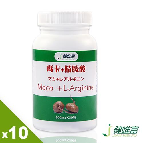 【健唯富】瑪卡+精胺酸(30粒X10罐)