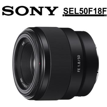 【拭筆彩框濾鏡】SONY FE 50mm F1.8 (SEL50F18F) 定焦鏡頭(公司貨)