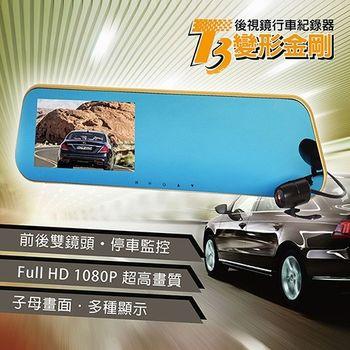【變形金剛】T3前後雙鏡防眩行車紀錄器4.3吋1080藍光鏡面140度G-Sensor停車監控(送六好禮)
