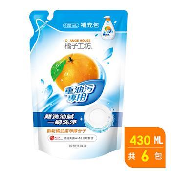 橘子工坊(黃)重油汙洗碗精補充包430ML*6包/箱
