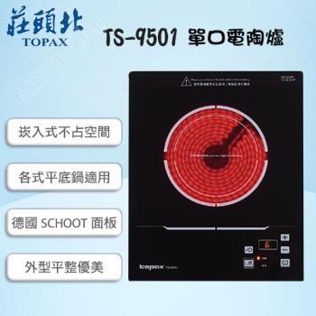莊頭北 TS-9501 崁入式德國SCHOOT面板單口電陶爐
